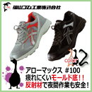メッシュ作業靴福山ゴムアローマックス#10024.5-28.0cm【男性/紳士用】メッシュ・スニーカー作業靴