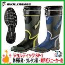 防寒長靴 福山ゴム ジョルディックSP-1 M-3L 【男性/紳士用】 カバー付き防寒長靴