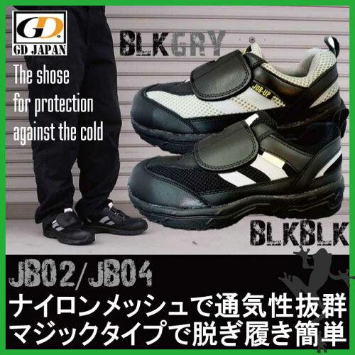 安全靴GDJAPANスニーカー安全靴JB-02ブラック×ブラックJB-04ブラック×グレー