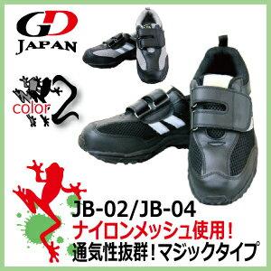 安全靴GDJAPANスニーカー安全靴JB-02ブラック×ブラックJB-04ブラック×グレーマジックテープ安全靴