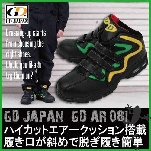 安全靴GDJAPANハイカット安全靴GD-AR-081ブラックマジックタイプスニーカー安全靴