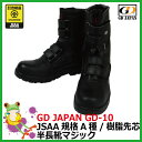 安全靴 GD JAPAN 半長靴マジックGD-10 GD-20 編み上げJSAA規格A種
