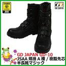 安全靴GDJAPAN半長靴マジックGD-10編み上げJSAA規格A種