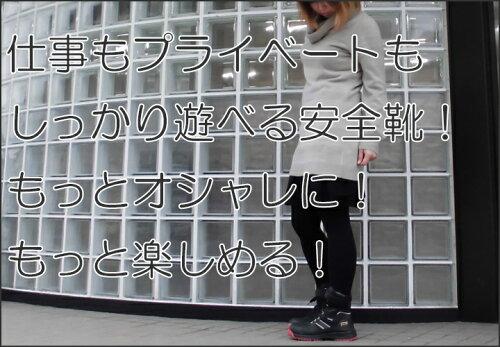安全靴スニーカーブーツGDJAPAN【ハイカットブラックホワイトメンズレディース先芯】GD-50GD-51