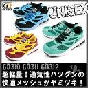 安全靴 先芯入り安全スニーカー GD JAPAN【おしゃれ 軽量 メッシュ】GD-310 GD-311 GD-312