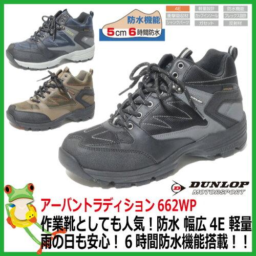 ダンロップモータースポーツアーバントラディションDU662【防水機能】【4E】メンズ紳士