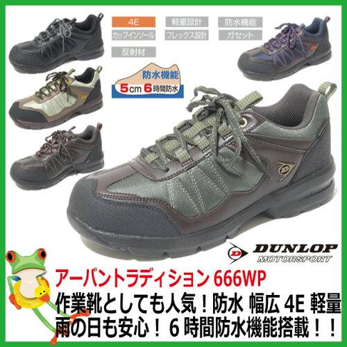 ダンロップモータースポーツアーバントラディション666WP【防水機能】【4E】メンズ紳士