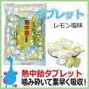 熱中飴 井関食品 熱中飴タブレット (レモン塩味) 業務用大袋620g 約200粒入り 熱中症対策