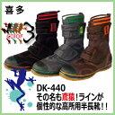 安全靴 喜多 半長靴安全靴 激安 鳶猿 DK-440 ブラック×レッド/グレー×グリーン/ブラウン×オレンジ