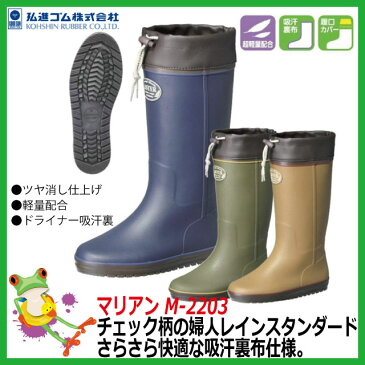 カラー長靴 弘進ゴム リスターライト RL-261 婦人用 ショート丈長靴【S-LL】 雨具