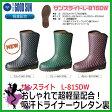 防寒長靴 サンスライト L-815DW ブラック グリーン ボルドー【長靴 レインブーツ ラバーブーツ 弘進ゴム 農作業 レインシューズ ガーデニング 雨具 軽量】