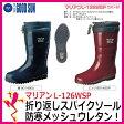 防寒長靴 マリアン L-126WSP カバー付き【長靴 レインブーツ ラバーブーツ 弘進ゴム 農作業 レインシューズ ガーデニング 雨具 軽量】