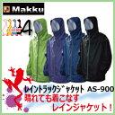 アウトドアレインウェア マック makku レインコートレインウェア合羽 レイントラックジャケット&パンツ / AS-900+AS-950 上下セット