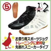 祭り足袋 スポーツジョグ
