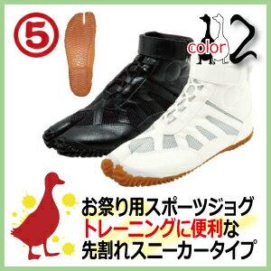 丸五|地下足袋|祭りたびスポーツジョグ