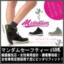 女性用 安全靴丸五 メダリオンセーフティー#508【24.5-27.0...