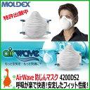 防じんマスク モルデックス AirWave 4200DS2 【Mサイズ×10枚入り】高性能使い捨てマスク 快適に呼吸の行える、バルブ無しマスク