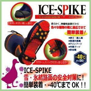 靴滑り止めアイススパイク、氷結路面の安全対策 -40度まで耐寒ゴム使用雪道・靴滑り止め アイ...