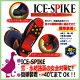 靴滑り止めアイススパイク、氷結路面の安全対策 -40度まで耐寒ゴ...