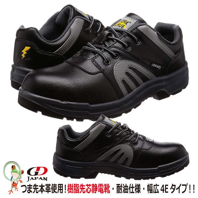 静電安全靴 GD JAPAN WARK WAVE W1010 黒 【23.0-30.0cm】 耐油・静電安全靴