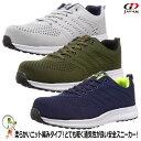 安全靴 先芯入り安全スニーカー GD-260 GD JAPAN【おしゃれ 軽量】樹脂先芯 セーフティーシューズ