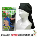 丸帽子 紺ストライプ SK70-1 3L【 コック帽子 ユニフォーム 制服 】 【ECJ】