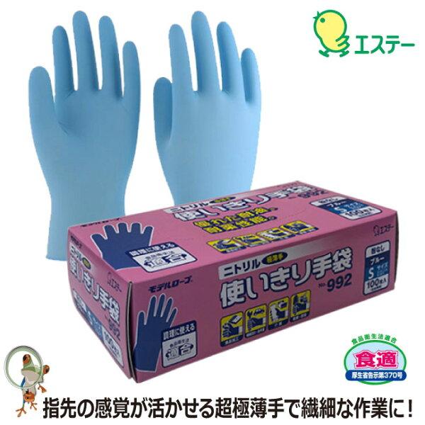 使い捨て手袋使い切り手袋ニトリル使いきり手袋エステー992粉なし左右両用100枚入り