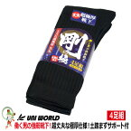 靴下 超極厚 ソックス 先丸 剛の極 ブラック 4足組セット【メンズ ソックス】9001-BK