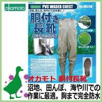 胴付き長靴 オカモト化成 #80230 水産業・沼地・田んぼ・海や川での作業に最適