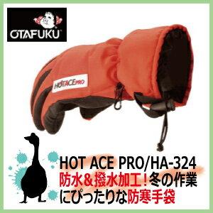 【あす楽】防寒防水手袋おたふくHOTACEPROホットエースプロ/HA-324裏フリースの二重手袋オレンジ