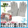 【特別価格 37%OFF】革手袋 おたふく 床革外縫い 10双組セット【お徳用】