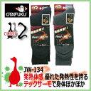 防寒発熱靴下 おたふく インナー BTサーモフットパイル先丸2P / JW-134 ヒートテック ブラック グレー ソックス