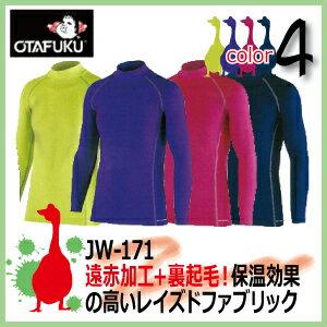 おたふく|インナー|BTパワーストレッチハイネックシャツ/豊富なカラーJW-171ヒートテックレイズドファブリック