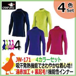 【4色セット】防寒発熱インナーおたふくBTパワーストレッチハイネックシャツ/豊富なカラーJW-171ヒートテックレイズドファブリック