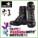 静電安全靴 おたふく 安全シューズ静電半長靴マジックタイプ / JW-773
