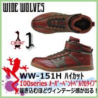 【送料無料】おたふく|安全靴| ワイドウルブス / WW-151H ハイカットタイプ