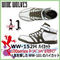 おたふく|安全靴| ワイドウルブス / WW-152H ハイカットタイプ 新発売【送料無料】