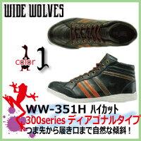 【送料無料レビュー書いて】おたふく|安全靴| ワイドウルブス / WW-351H ハイカットタイプ 新発売