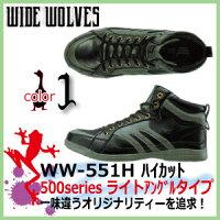 【送料無料レビュー書いて】おたふく|安全靴| ワイドウルブス / WW-551H ハイカットタイプ 新発売