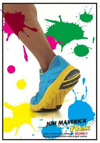 【あす楽】安全靴おたふくジョーマーベリックフレックス24.5cmJW-391ライトグレー×オレンジ【メンズローカット鋼鉄製先芯メッシュ軽量ワーク】
