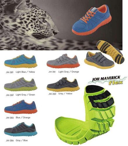 安全靴おたふくジョーマーベリックフレックス24.5-28.0cm【メンズ小さいサイズ大きいサイズローカット鋼鉄製先芯メッシュ軽量ワーク】