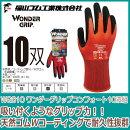 WG310ワンダーグリップコンフォート【お得な業務用10双セット】