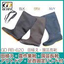 安全長靴GDJAPANRB-077安全長靴樹脂先芯入り【樹脂製先芯】