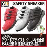 安全靴 先芯入り安全スニーカー ローカット GD JAPAN【おしゃれ 軽量】GD-970 鋼製先芯 セーフティシューズ