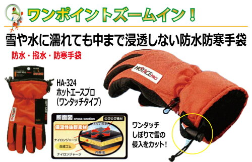 防寒防水手袋【あす楽】おたふくHOTACEPROホットエースプロ/HA-324裏フリースの二重手袋オレンジ