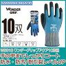 【川西工業】WG318 ワンダーグリップアクア【お得な業務用10双セット】