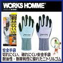 安全手袋 作業手袋 耐切創性手袋 ニトリルゴム手袋 5500・5510...
