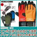作業用 手袋 合成皮革手袋 ブラック レッド ブルー オレンジ オリー...