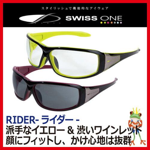 保護メガネ二眼式SWISSONEスイスワンRIDERライダー