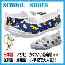 子供用 運動靴